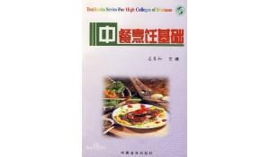 中餐营养与膳食