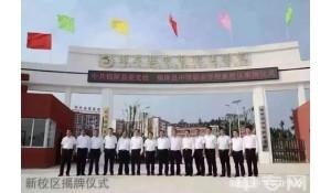 锦屏县中等职业学校