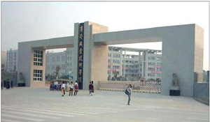 广安职业技术学院继续教育学院