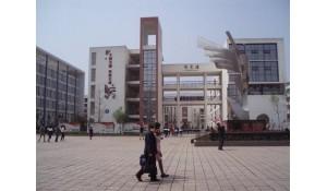 仁寿县第二高级职业中学