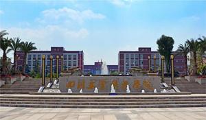 四川工业科技学院继续教育学院