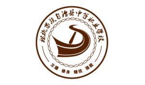 松桃县中等职业学校
