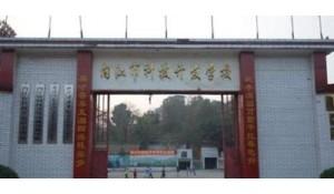 内江科技技术开发学校
