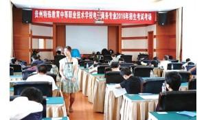 贵州特殊教育中等职业技术学校
