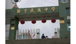 册亨县民族中学
