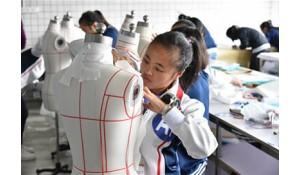 服装设计与工艺教育