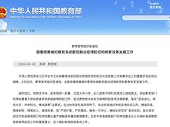 贵州高三初三学生3月16日开学 ! 其他省市还会远吗?