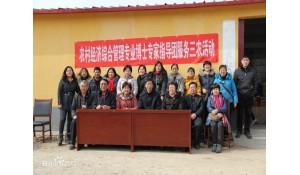 农村经济综合管理