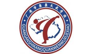 广安市康泉文化武术学校