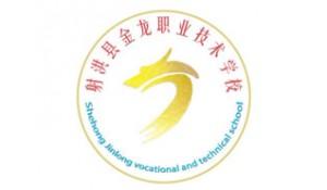 射洪县金龙职业技术学校