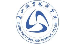 乐山职业技术学校