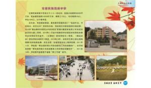 镇远县文德民族中学