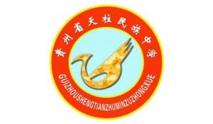 贵州省天柱县民族中学