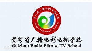 贵州省广播电影电视学校