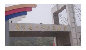 贵州省台江县民族中学