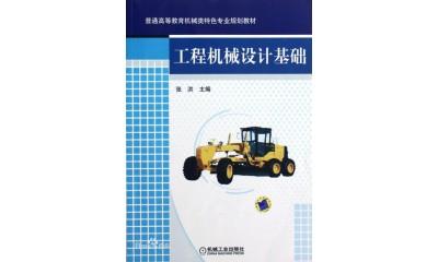 工程机械驾驶与维修