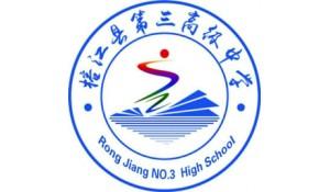 贵州省榕江县第三高级中学