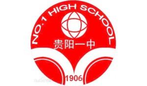 贵阳市第一中学