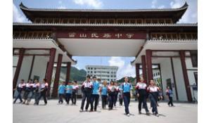 雷山县民族中学