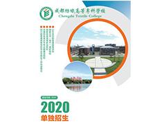 成都纺织高等专科学校2020年普通高等学校高职教育单独考试招生章程
