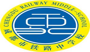 成都市铁路学校