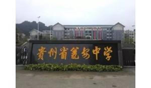 瓮安县贵真学校