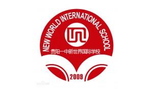贵阳一中新世界国际学校