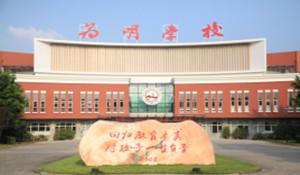 成都新津实验学校