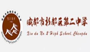 四川省成都市新都区第二中学