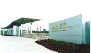 四川省大邑中学