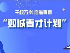 """川渝启动""""双城青才计划""""——2020年""""千校万岗""""线上就业服务季"""