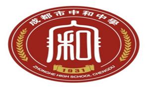 四川省成都市中和中学
