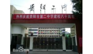 贵阳市第二中学