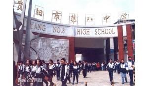 贵阳市第八中学