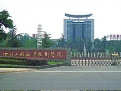四川工程职业技术学院2020年普通高等学校高职教育单独考试招生章程