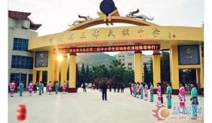 贵州省三都民族中学