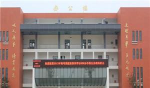 四川省金堂中学校