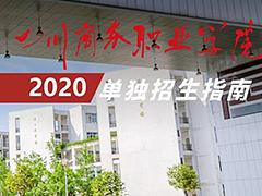 四川商务职业学院2020年单独招生指南