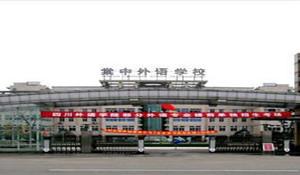 四川双流棠湖中学外语实验学校