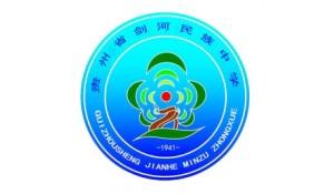 贵州省剑河民族中学