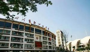 四川省都江堰中学