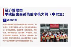 2020年四川商务职业学院单招面试、技能考核大纲