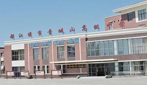 都江堰市青城山高级中学