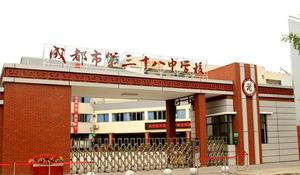 成都市第十八中学校