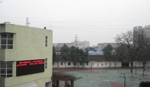 成都市第三十三中学校
