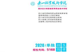 乐山职业技术学院二〇二〇年单独招生简章