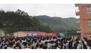 黄平县且兰高级中学