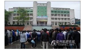 贵州省丹寨民族高级中学