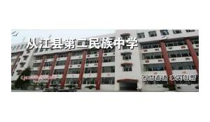 从江县第二民族高级中学