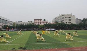 邛崃市第二中学校